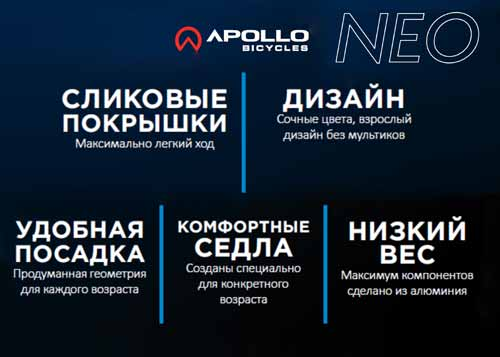 Apollo 24 Neo Boys