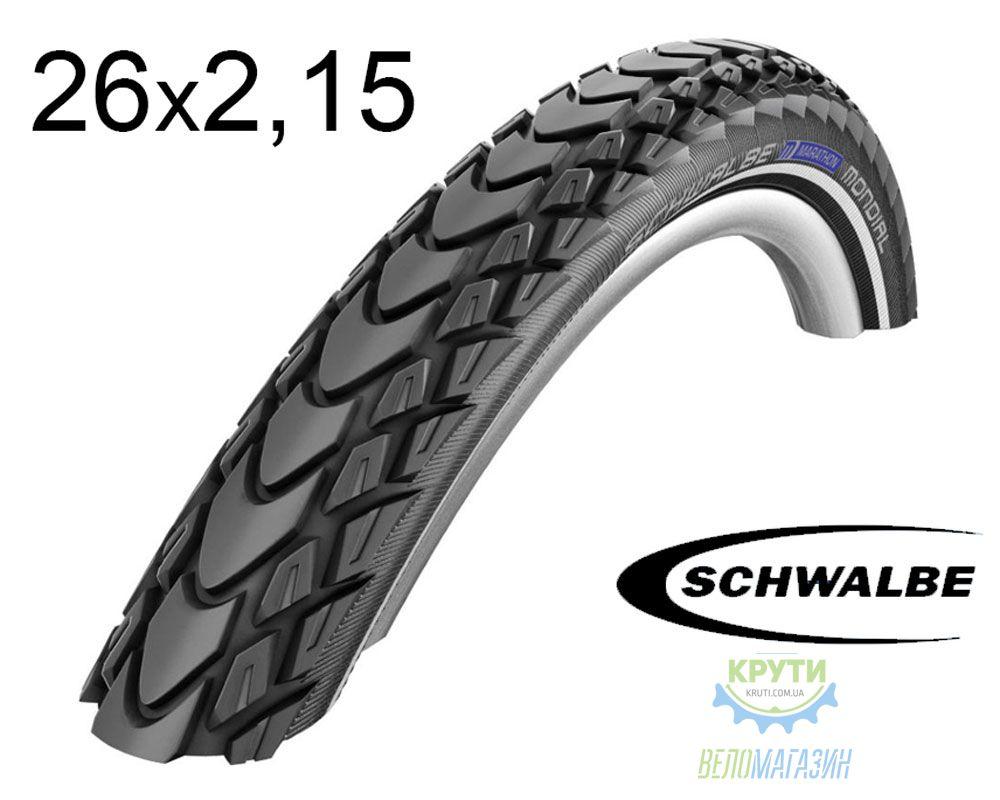 Покрышка 26x2.15 (55-559) Schwalbe MARATHON MONDIAL DD HS428 Folding B/B-SK+RT TRSC, 67EPI