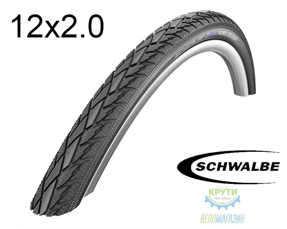 Покрышка 12x2.00 (50-203) Schwalbe ROAD CRUISER KevlarGuard B/B HS377 SBC