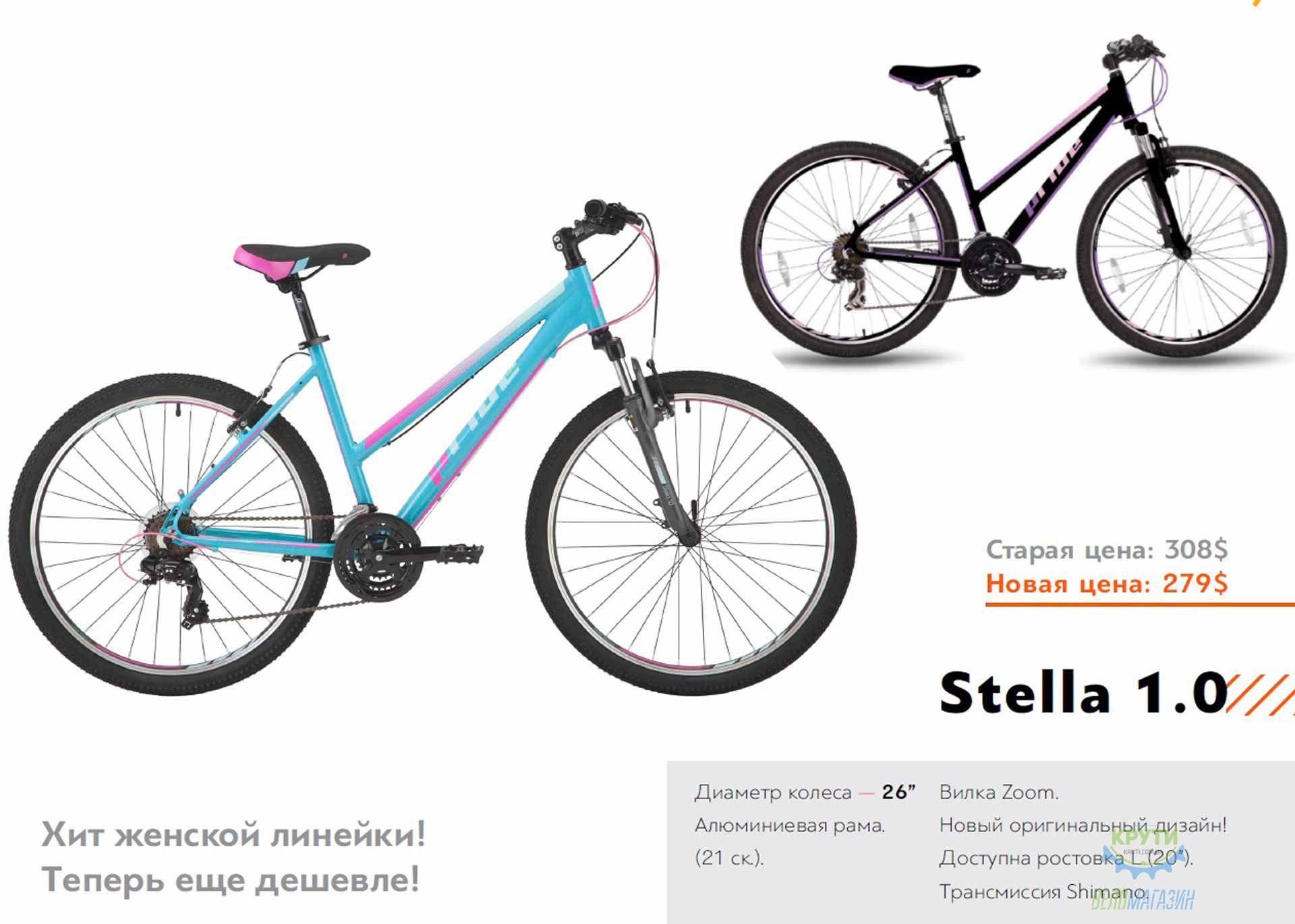 Велосипед 26 Pride Stella 1.0 рама - 16 черный/розовый/сиреневый 2017