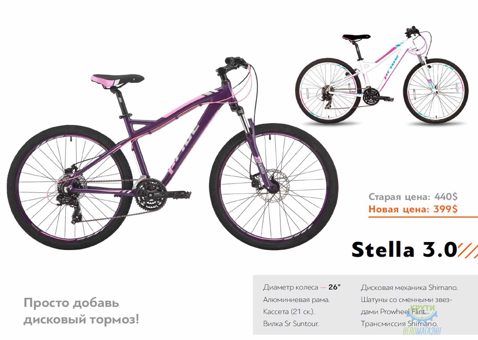 Велосипед 26 Pride Stella 3.0 рама - 16 белый/малиновый/голубой 2017