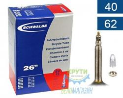 Камера 26 (40/62x559) Schwalbe SV13 40мм EK