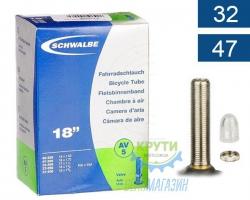 Камера 18 (32/47-355/400) Schwalbe AV5 40мм EK AGV
