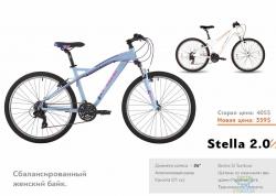 Велосипед 26&quot Pride Stella 2.0 рама - 18 белый/персиковый/серый 2017