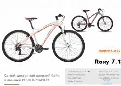 Велосипед 27,5&quot Pride Roxy 7.1 рама - 16 серый/малиновый 2017