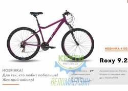 Велосипед 29 Pride ROXY 9.2 рама - 19 вишнёвый/розовый/серый 2017