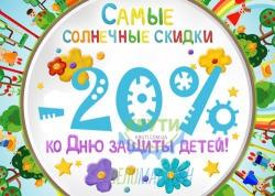 Ко Дню защиты детей -20% на детские Schwinn