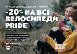 В честь дня Независимости Украины СКИДАКА до 20% на Pride
