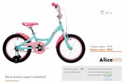 Велосипед 16&quot Pride Alice Мятный/розовый/малиновый Лак 2017