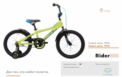 Велосипед 18 Pride Rider лайм/голубой/черный 2018