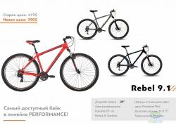 Велосипед 29 Pride Rebel 9.1 рама - 21 красный/черный 2017