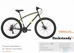 Велосипед 27,5 Pride Rocksteady 7.1 рама - M хаки/черный 2019
