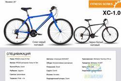 Велосипед 26'' PRIDE XC-1.0 - 15 черно-белый матовый 2016