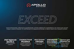 Apollo EXCEED 20 - L 2017 Matte Black/Matte Silver/Matte Green
