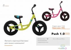 Велосипед 12 Pride Push 1.0 Розовый Лак 2017