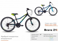 Велосипед 24 Pride Brave 21 Синий/голубой/лайм Мат 2018