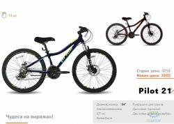 Велосипед 24&quot Pride Pilot 21 Чёрный/красный/оранжевый Мат 2017