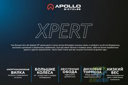 Велосипед 29 Apollo Xpert 10 рама - L Gloss Charcoal/Gloss Black/Gloss White 2017