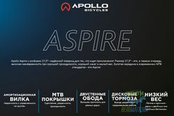 Велосипед 27,5 Apollo Aspire 10 рама - XL Gloss Black/Gloss Red/Gloss White 2017